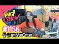 [미기쇼] MIGI SHOW #1156 통기타 라이브 7080 트로트 발라드 올드팝 KPOP (2018.06.05.화) 전화데이트 시작!