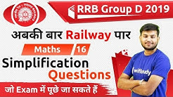 12:30 PM - RRB Group D 2019 | Maths by Sahil Sir | Simplification Questions