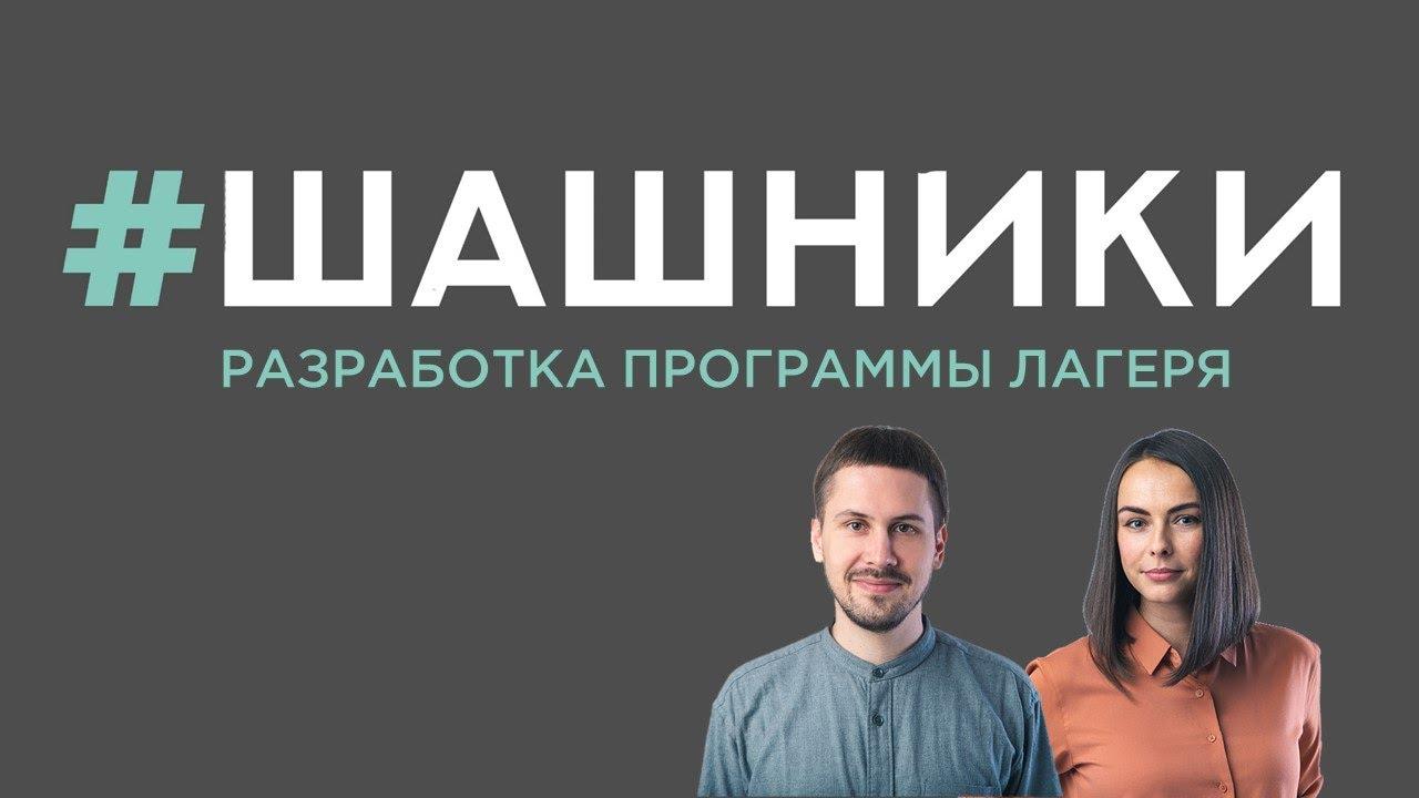 Разработка программы лагеря. Мастер-класс Георгия Голышева и Екатерины Михеевой