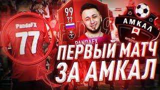 """МОЙ ПЕРВЫЙ МАТЧ ЗА """"ФК АМКАЛ"""""""