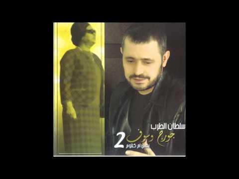 جورج وسوف يغني ل ام كلثوم George Wassouf