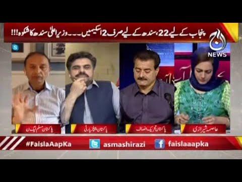 Bilawal Ki Budget Par PMLN Ko Offer | Faisla Aap Ka with Asma Shirazi | 8 June 2021 | Aaj News