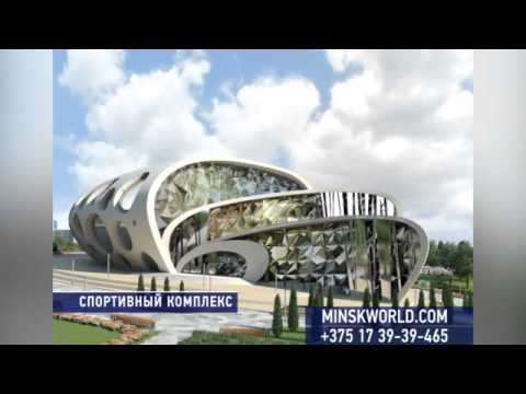 "Метрополис ""Minsk World"" в центре Минска!"