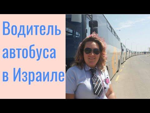 Зарплата, премии и должностные обязанности водителя автобуса в Израиле