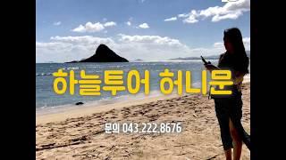하늘투어허니문 홍보영상 허니문 전문 청주여행사 hane…