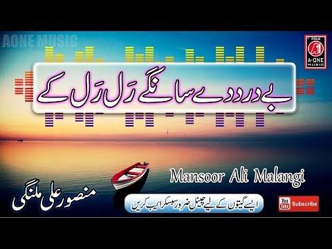 be-dard-dy-sangay-mansoor-malangi-old-songs---free-mp3-download---sad---dohray-mahiay