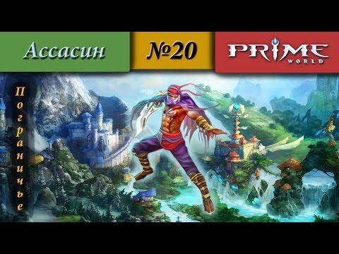 видео: prime world - Пограничье [Ассасин] (Убивашка) #20