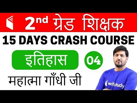 10:00 PM - 2nd Grade Teacher 2018 | History by Praveen Sir | Mahatma Gandhi Ji