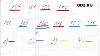 № 55 - Математика 6 класс Виленкин