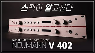 노이만의 최첨단 듀얼 마이크 프리앰프 NEUMANN V…