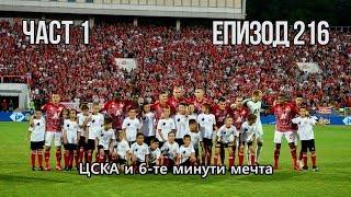 ЦСКА и 6-те минути мечта (Без Бутонки)