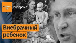 У Путина было ужасное детство. Биограф о главе России