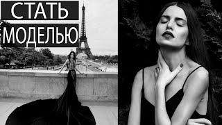 Комплексы, первые съемки и моя история моделинга в Париже