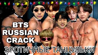 [BTS RUSSIAN CRACK #1] (Бездушный коллаб с OPPAI) (ор)