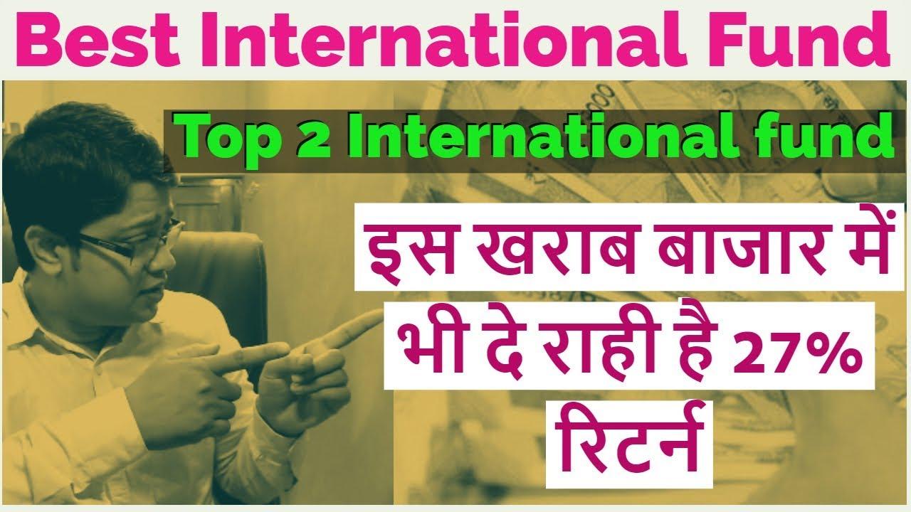 Best International Mutual Funds 2019 Top 2 International Mutual fund 2019 | Best 2 International Mutual