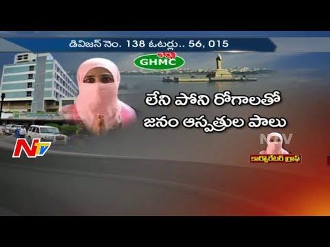 Moula ali Corporator Mumtaz Fatima || Special Ground Report || Corporator Graph || NTV