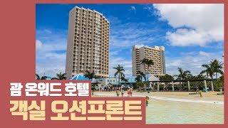 [괌] 온워드 오션프론트객실소개