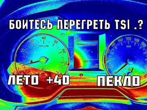 Перегрев TSI, Критические Температуры...