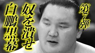 日馬富士暴行事件【緊急告知】日が経つごとに、ますます混迷の度を増し...
