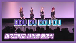 [미국대학 신입생 환영식] BlackPink (블랙핑크) - DDu-Du DDu-Du (뚜두뚜두) Dance Cover