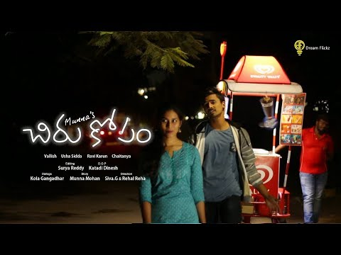 Chirukopam | Latest Telugu Short Film 2018 | valentine's day || Dreamflickz