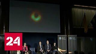 Вопрос науки. Первые снимки черной дыры - Россия 24