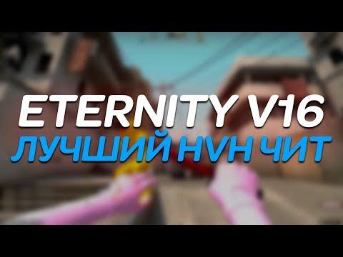 Чит Eternity.cc V16 + CFG ⭐ Скачать бесплатный чит на КС ГО 2019