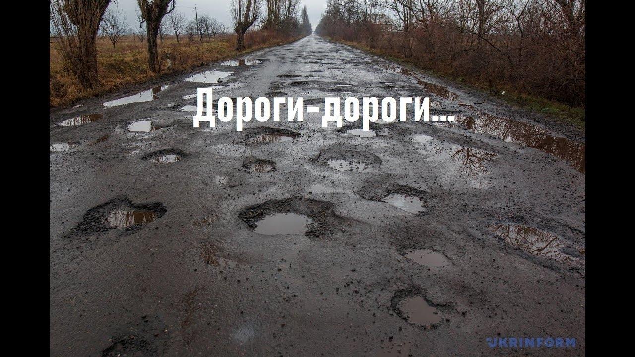 Ватные дороги России и европейские Украины. Сравнение