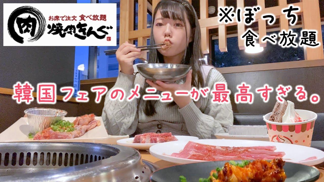 【ぼっち飯】焼肉きんぐで100分食べ放題🔥韓国フェアのメニューを好きなだけ食べまくる【大食い】