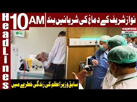 Nawaz Sharif's Life in Big Danger | Headlines 10 AM | 16 April 2019 | Express News