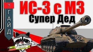ИС-3 с МЗ - Супер Дед | TheNotShy | World Of Tanks