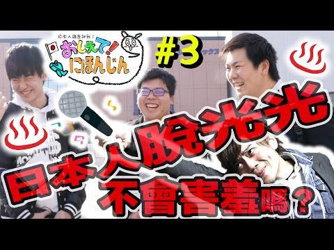 【日本街訪】日本人泡溫泉脫光光不會害羞嗎?【教えて、日本人!】#3
