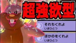【ポケモン剣盾】何もかもを奪いつくす! 超強欲型ヨクバリス 【クリスマス記念動…