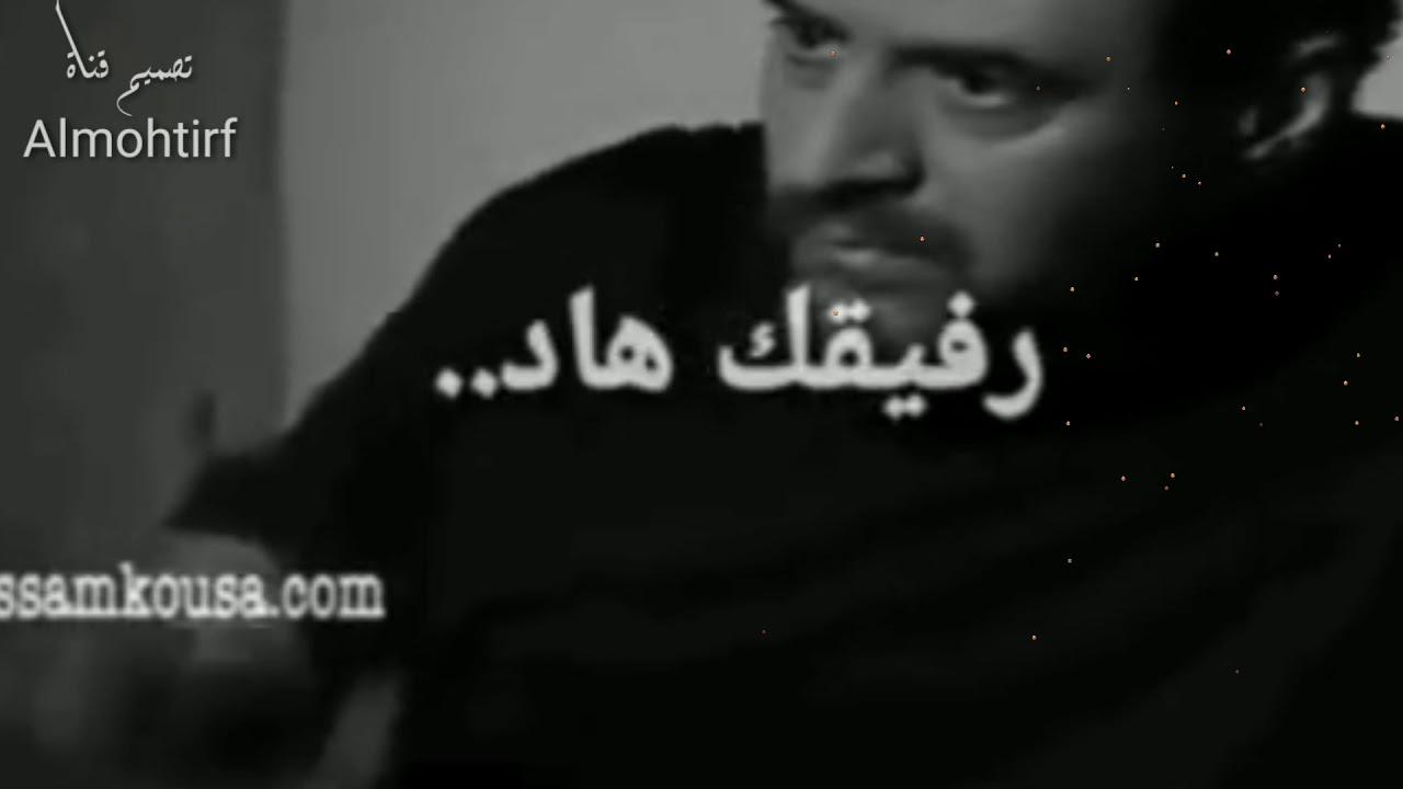 حالات واتساب : بسام كوسا شوفو كيف بتكون حياتنا ? رفيقك هو جيبك❤ باجمل اغنية مهلك يادنيا شوي ?