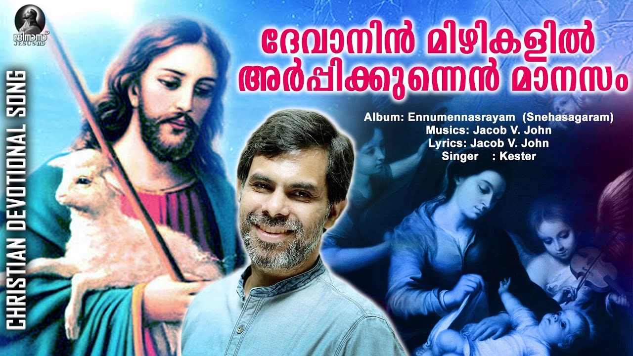 ദേവാനിൻ മിഴികളിൽ അർപ്പിക്കുന്നെൻ മാനസം   Latest Christian Devotional Song   Kester  