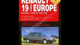 Руководство по ремонту  RENAULT T 19 / EUROPE