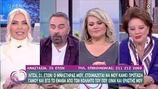 Λίτσα: Ο μνηστήρας μου, θα μου κάνει πρόταση γάμου. Τα έχω με τον φίλο του - Ευτυχείτε! | OPEN TV