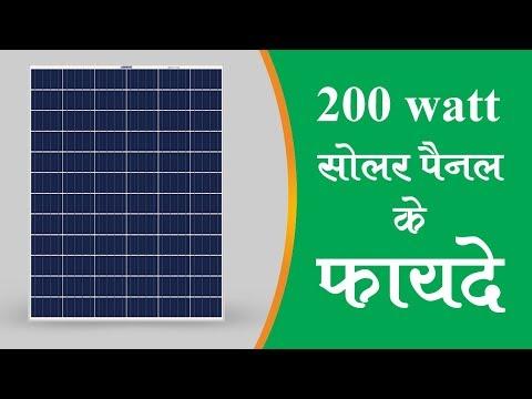 Luminous 200 Watt Solar Panel