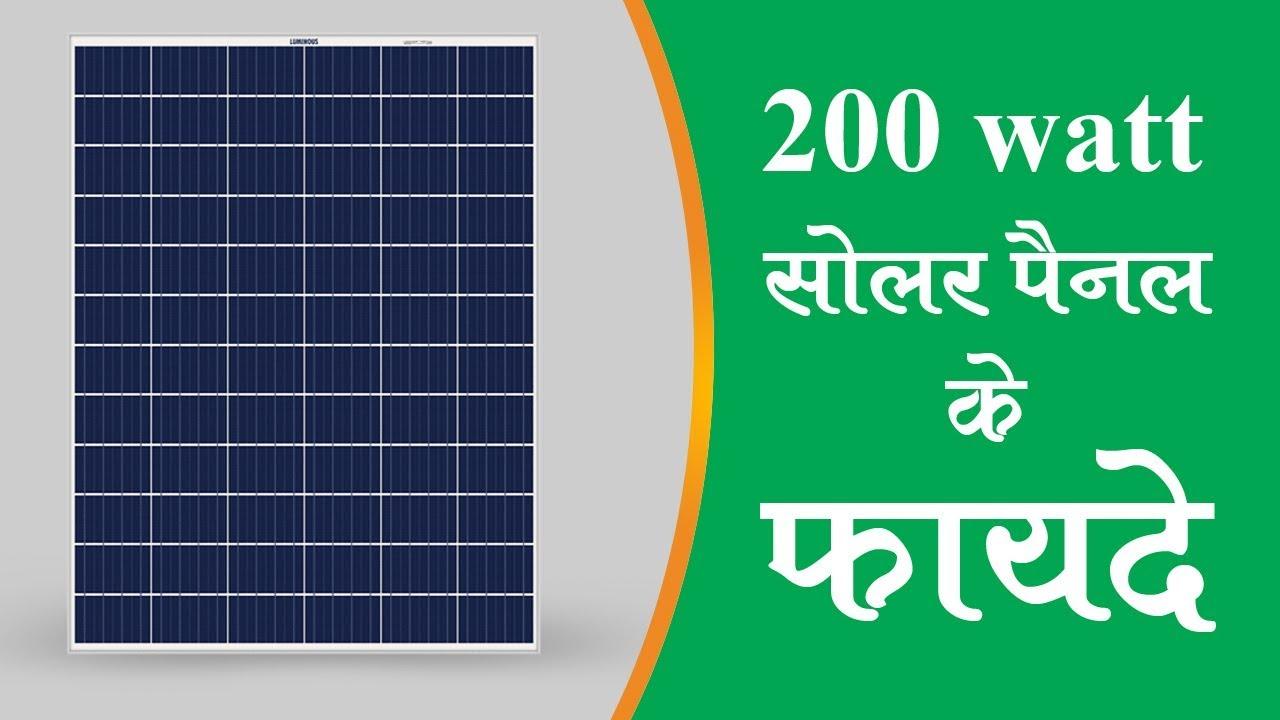 Luminous 200 Watt Solar Panel Do You Need Solar Experts In India Youtube