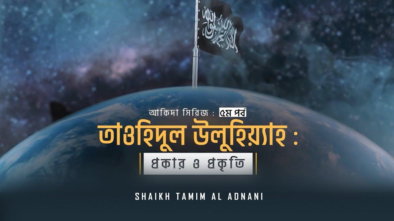 UMMAH NETWORK || আকিদা সিরিজ || ৫ম পর্ব || তাওহিদুল উলুহিয়্যাহ || প্রকার ও প্রকৃতি || Shaikh Tamim Al Adnani