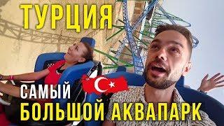 Аквапарк в Турции - The Land Of Legends, Крутые Американские горки, ОБЗОР