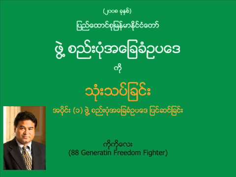 Analysis of Burma 2008 Constitution