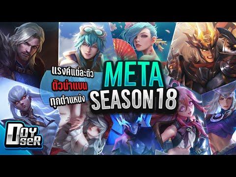 RoV Talk:META และตัวน่าแบนใน Season18ล่าสุด - Doyser (4/11/2021)