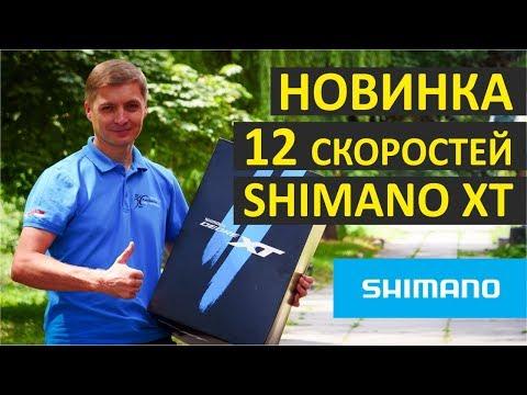 Shimano XT M8100 на 12 скоростей. Короткий обзор