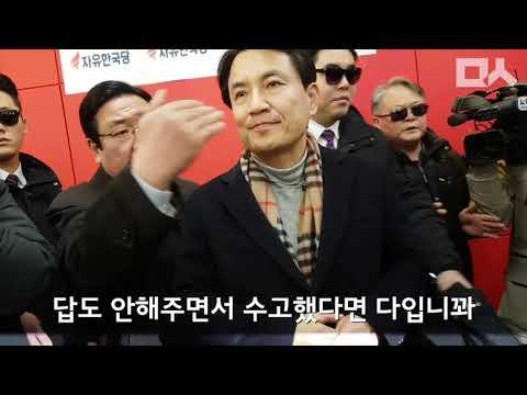 김진태 광주 방문 전말. 기자들의 뼈 때리는 질문에 버럭질하며 무시하는