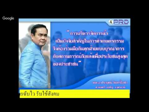 Radio Thailand Betong FM 93 MHz  21-4-59