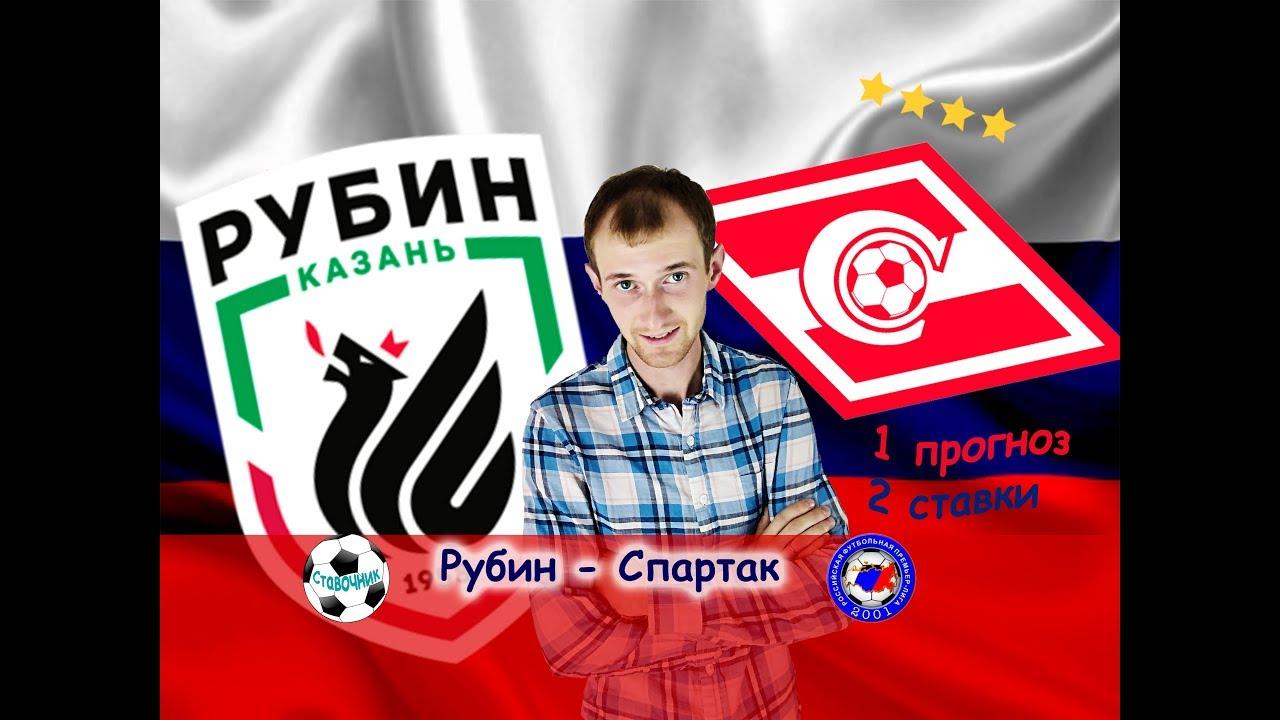 Прогноз на матч Рубин - Спартак Москва 29 октября 2018