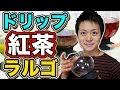 【HARIO】紅茶のドリッパー『ラルゴ』で楽しく美味しいティーライフ! / Dripper for…