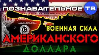 Военная сила американского доллара  (Познавательное ТВ, Валентин Катасонов)