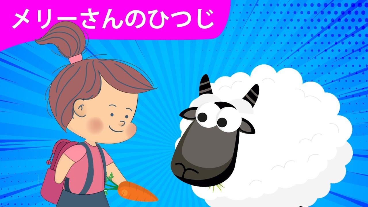 Japanese Children's Song メリーさんのひつじ 子供の歌  いぬのおまわりさん おばけなんてないさ  グーチョキパーでなにつくろ こどものうた - 童謡